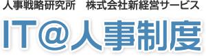 人事戦略研究所 株式会社新経営サービス IT@人事制度