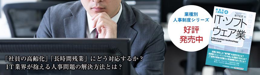 「社員の高齢化」「長時間残業」にどう対応するか?IT業界が抱える人事問題の解決方法とは? 書籍が発売されました! 業種別人事制度(4) IT・ソフトウェア業